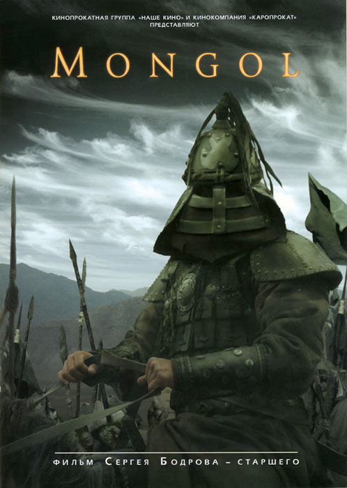 Mongol_poster
